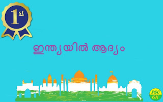 First in India General Knowledge Questions Answers Kerala PSC LDC GK