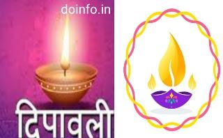 deepavali in hindi,importance of diwali festival in hindi,deepawali in hindi