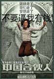 中國合伙人(American Dreams In China)04