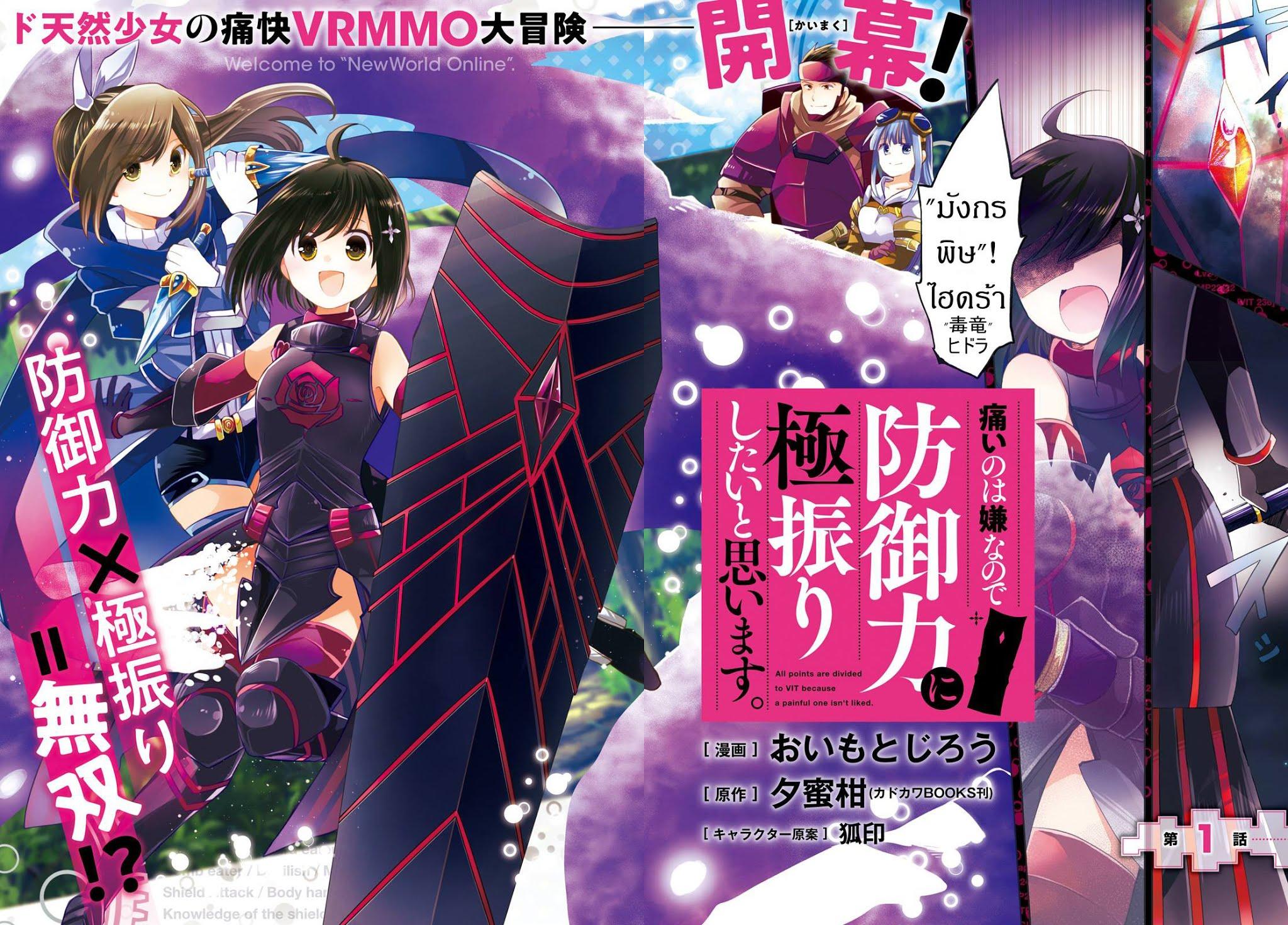 อ่านการ์ตูน Itai no wa Iya nanode Bogyo-Ryoku ni Kyokufuri Shitai to Omoimasu ตอนที่ 1 หน้าที่ 2