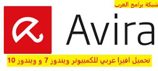 تحميل برنامج افيرا للكمبيوتر عربي مجانا 2021 avira افضل مضاد فيروسات ويندوز 7 و ويندوز 10