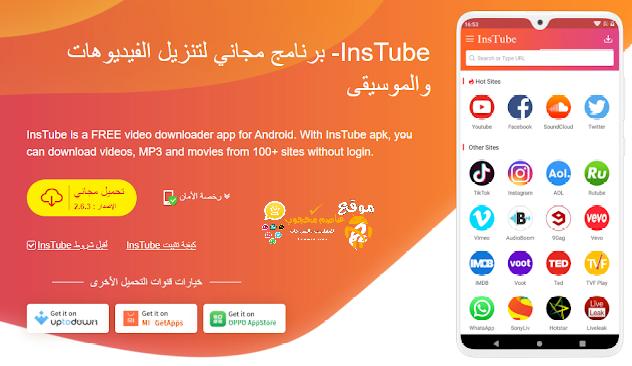 تحميل تطبيق Instube لتحميل الفديوهات اخر إصدار للأندرويد 2020