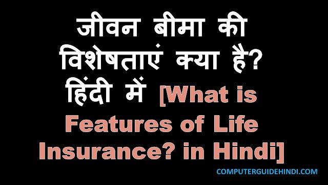 जीवन बीमा की विशेषताएं क्या है? हिंदी में [What is Features of Life Insurance? in Hindi]