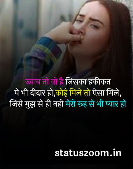 ruh se pyar love shyeri wali phto download