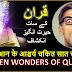 Seven Wonders Of Quraan | Quraan And Since | Quraan Ke Hairat Angez Inkeshaf | Islamic Wonders