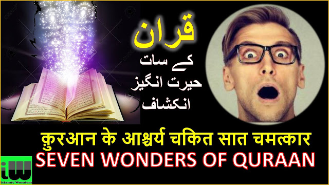 Seven Wonders Of Quraan | Quraan And Since | Quraan Ke Hairat Angez Inkeshaf | Islamic Wonders