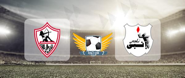 نتيجة مباراة الزمالك وانبي , اليوم الإثنين 31/10/2016, في الدوري المصري, فوز الزمالك 2-1