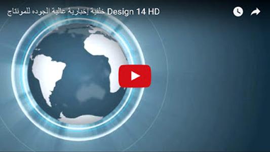 تحميل خلفية فيديو إخباريه للمونتاج بجوده عالية بدقة HD . 3D Animated news ROYALTY FREE Footage HD