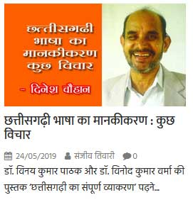 http://www.gurturgoth.com/chhattisgarhi-bhasha-ka-mankikaran/