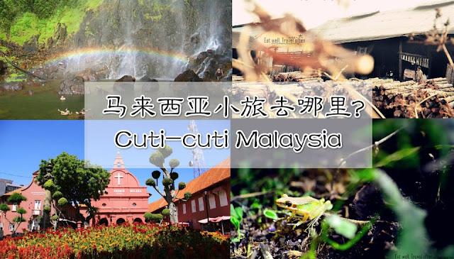 馬來西亞小旅去哪裡? Cuti-cuti Malaysia #附上地圖