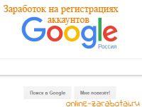 Заработок на регистрациях (создании) аккаунтов Google
