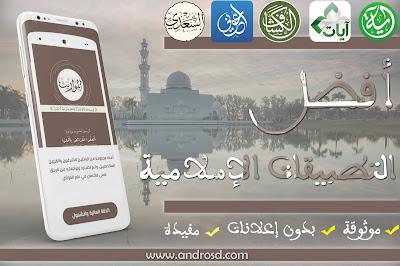 تطبيقات اسلامية 2019