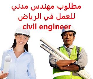 للعمل في الرياض كمهندس إنشائي  المؤهل العلمي : مهندس مدني  الخبرة : خبرة سابقة خمس سنوات على الأقل من العمل في المجال أن يكون له خبرة في الأعمال المعدنية  الراتب : يتم تحديده لاحقاً