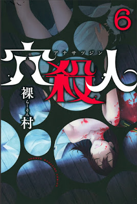 穴殺人 第01-06巻 [Ana Satsujin vol 01-06] rar free download updated daily