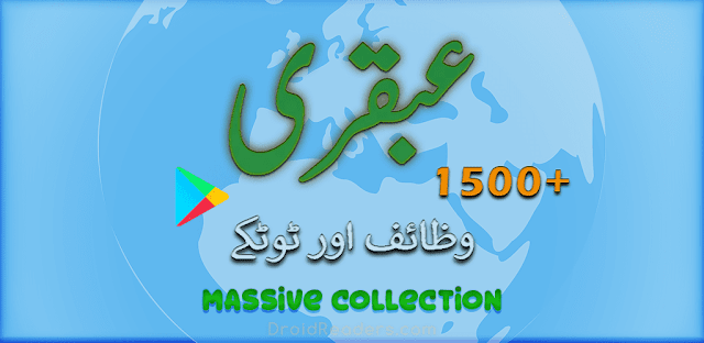 Ubqari Wazaif or Totkay - Android App - A Massive Collection