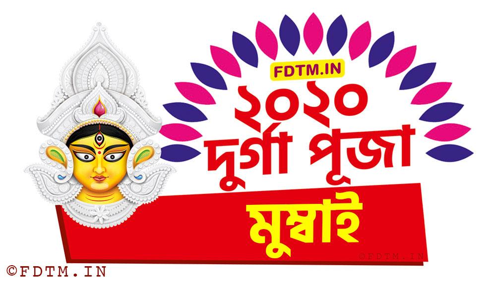 2020 Mumbai Durga Puja Bengali Calendar
