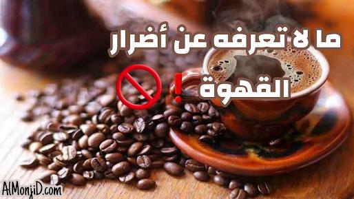 ما هي أضرار القهوة