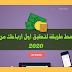 أفضل و أبسط طريقة لتحقيق اول ارباحك من الانترنت 2020 !