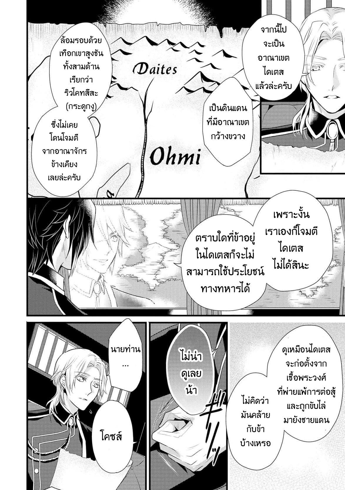 อ่านการ์ตูน Daites Ryou Koubouki ตอนที่ 1 หน้าที่ 8