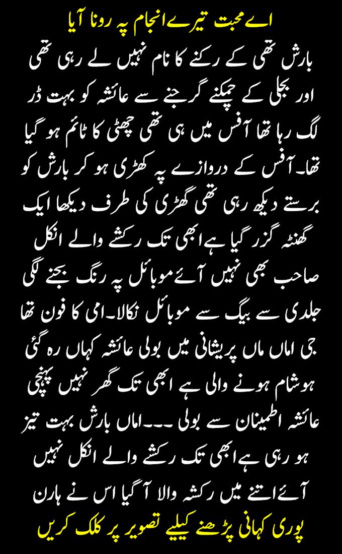 best urdu moral story sabaq amoz kahani hindi urdu urdu moral story,urdu kahani   اردو سچی کہانی اےمحبت تیرےانجام پہ رونا آیا