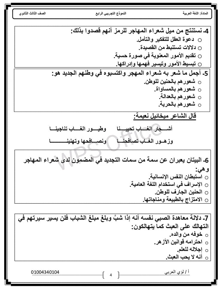 نماذج امتحان لغة عربية الثانوية العامة 2021 4