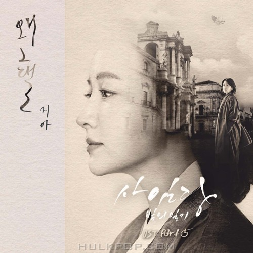 Download ZiA - Why You (OST Saimdang, Light's Diary) MP3