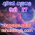 රාහු කාලය | ලග්න පලාපල 2019 | Rahu Kalaya 2019 |2019-05-27