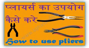 प्लायर्स का उपयोग कैसे करे - How to use pliers