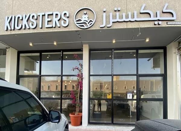 كافيه كيكسترز - Kicksters الرياض | المنيو ورقم الهاتف والعنوان