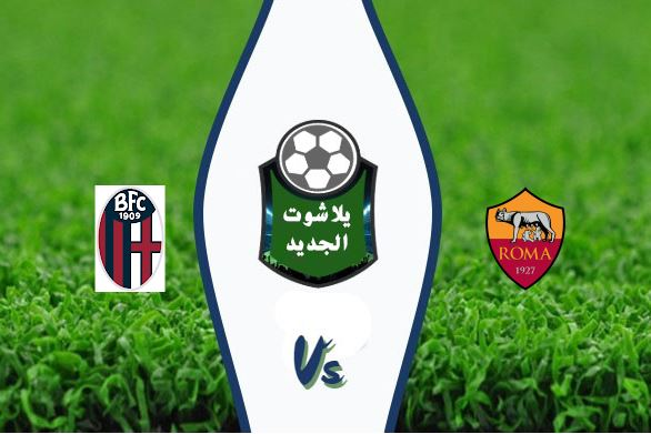 نتيجة مباراة روما وبولونيا اليوم الجمعة 7-02-2020 الدوري الإيطالي
