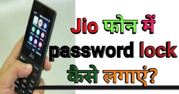 Jio फोन में password lock कैसे लगाएं?jio phone में pasword lock लगाने का तरीका।