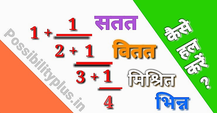 सतत , वितत या मिश्रित भिन्न ( continues fraction ) by : Possibilityplus.in