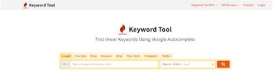 الكلمات المفتاحية في محركات البحث