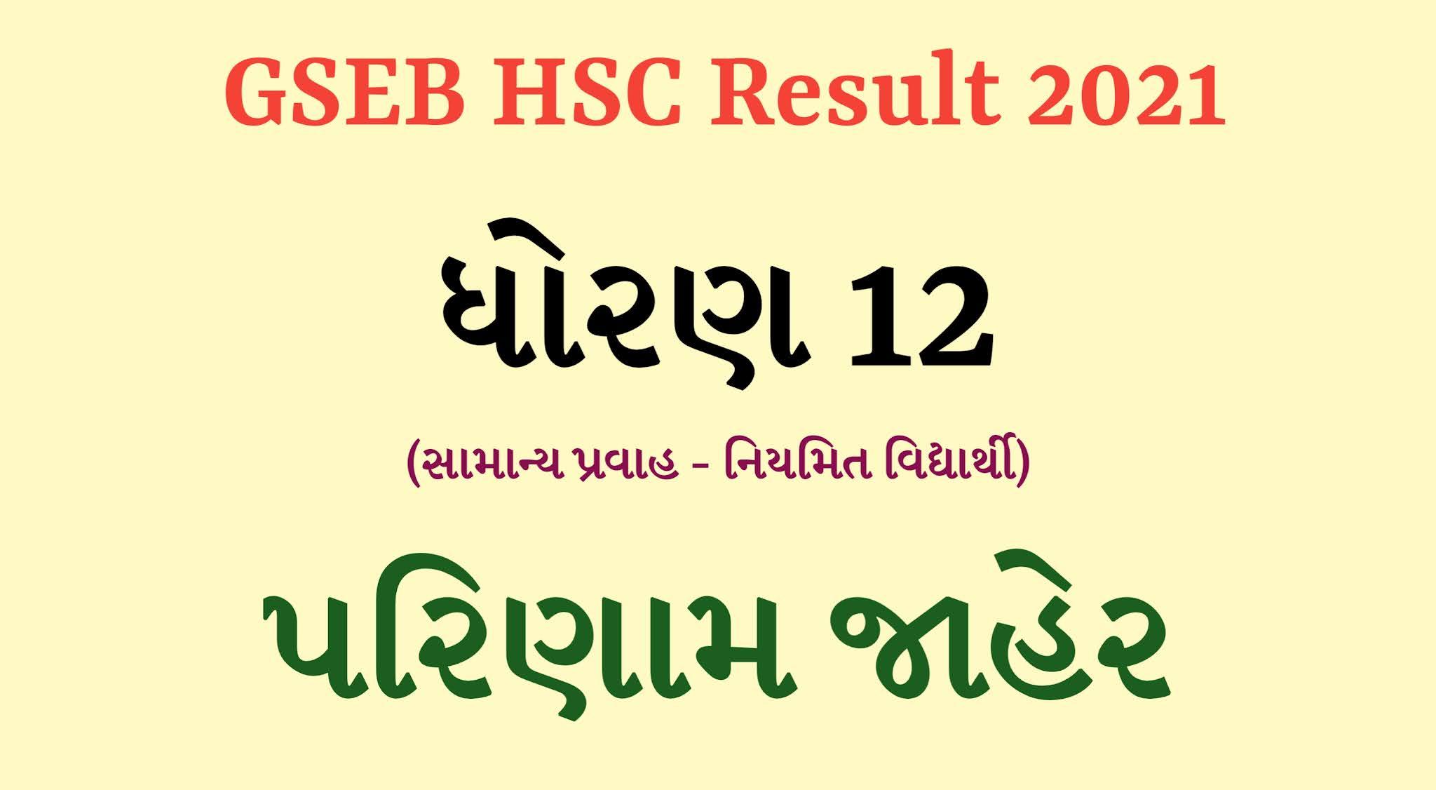 GSEB 12th Result 2021   GSEB HSC Result 2021