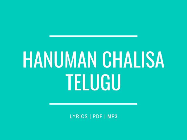 Hanuman Chalisa in Telugu, Hanuman Chalisa Telugu Lyrics, Hanuman Chalisa Telugu PDF