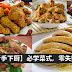 """新手下厨,别担心!这些菜式学起来,家人吃了肯定说""""Ho Chiak""""!"""