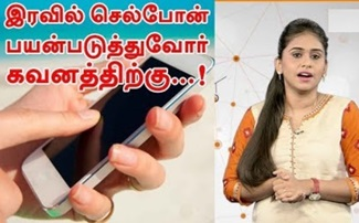 Phone Mobile Health Tips