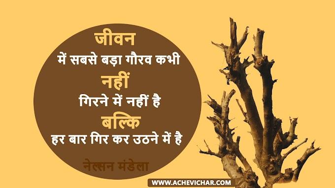जीवन के बारे में अनमोल विचार - Quotes on Life in Hindi