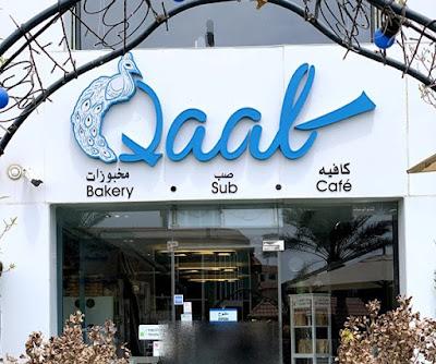 مخبز وكافيه كال Qaal الخبر | المنيو ورقم الهاتف والعنوان