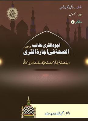 Dehaat Ke Theka-daron k liye Sahih Rehnumai pdf in Urdu