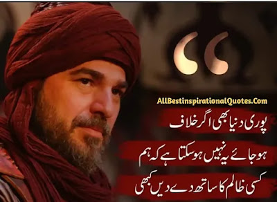 Ertugrul Quotes In Urdu,Ertugrul Quotes,Ertugrul Quotes in English,