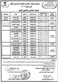 وزارة التربية والتعليم تعلن عن جدول امتحانات نصف السنة 2017 لجميع المراحل الدراسية ابتدائي واعدادي وثانوي في جميع محافظات مصر للعام الدراسي 2017