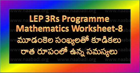 LEP 3Rs - Mathematics- Addition-Worksheet-8