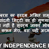 Happy Independence Day Shayari 2018 in Hindi - Independence Day 2018 Shayari