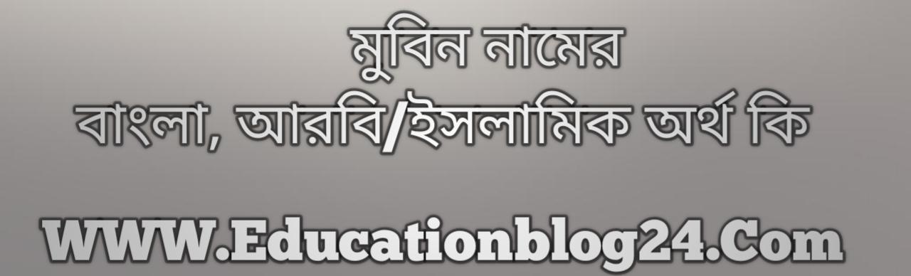 Mubin name meaning in Bengali, মুবিন নামের অর্থ কি, মুবিন নামের বাংলা অর্থ কি, মুবিন নামের ইসলামিক অর্থ কি, মুবিন কি ইসলামিক /আরবি নাম