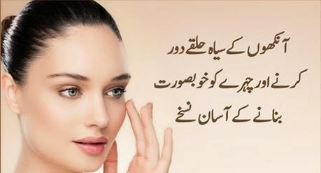 To Remove Dark Circles Eyes Easy Way Hindi / Urdu