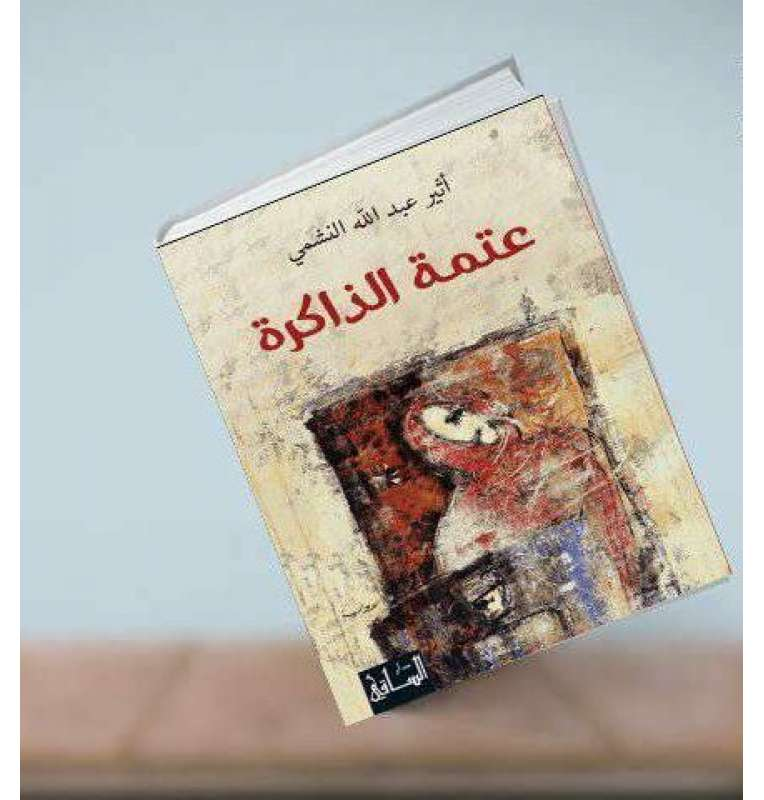 """ملخص الرواية الأكثر شعبية في الوطن العربي """"عتمة الذاكر"""""""