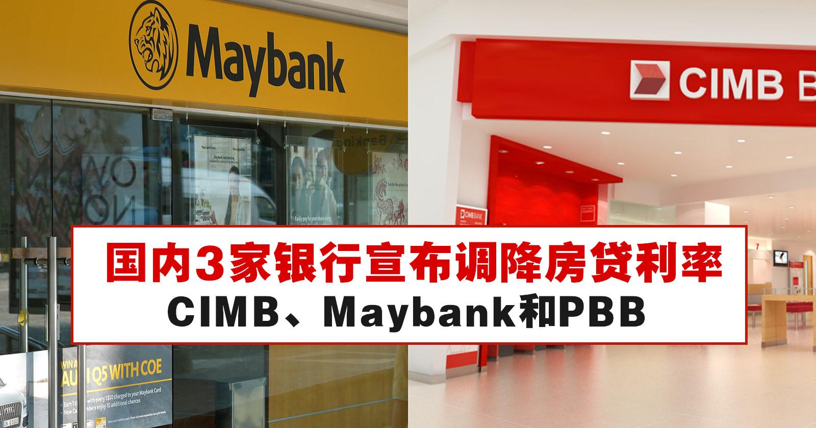 国内3家银行宣布调降房贷利率