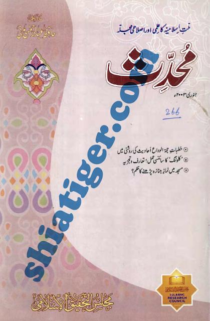 رسالہ محدث جنوری 2003