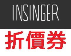 Insinger硬性格咖啡/折價券/折扣碼/優惠券/coupon